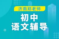 郑老师教育初中语文辅导课程