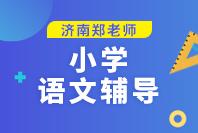 郑老师教育小学语文辅导课程