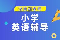 郑老师教育小学英语辅导课程