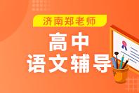 郑老师教育高中语文辅导课程