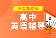 郑老师教育高中英语辅导课程
