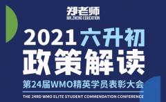 郑老师教育济南六升初政策解读大会来了,2021早做准备