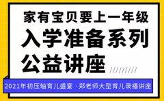 郑老师教育济南郑老师教育2021幼升小公益讲座邀您参加