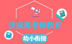 郑老师教育济南正规的幼小衔接班推荐郑老师教育