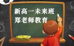 郑老师教育济南郑老师教育新高一未来班怎么样